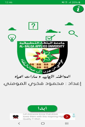 امتحان - الثقافه الاسلاميه / البلقاء screenshot 1