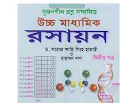 HSC রসায়ন ২য় পত্র - সৃজনশীল প্রশ্ন সম্বলিত - PDF