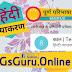Hindi व्याकरण | काल (Tense) की परिभाषा | सामान्य हिंदी