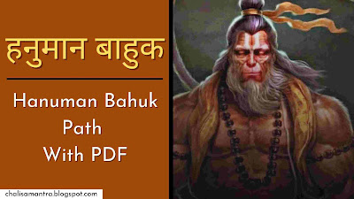Hanuman Bahuk Path in Hindi WIth PDF
