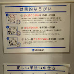 Japan loves its instructions for everything - even how to wash your hands in Odaiba, Tokyo, Japan