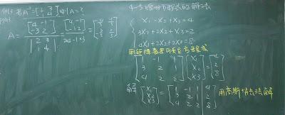 用矩陣解線性方程式組