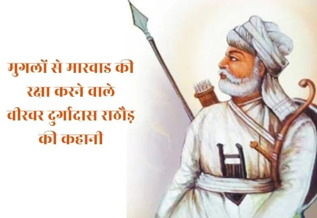 दुर्गादास राठौड़ का इतिहास । Durgadas Rathore history in Hindi