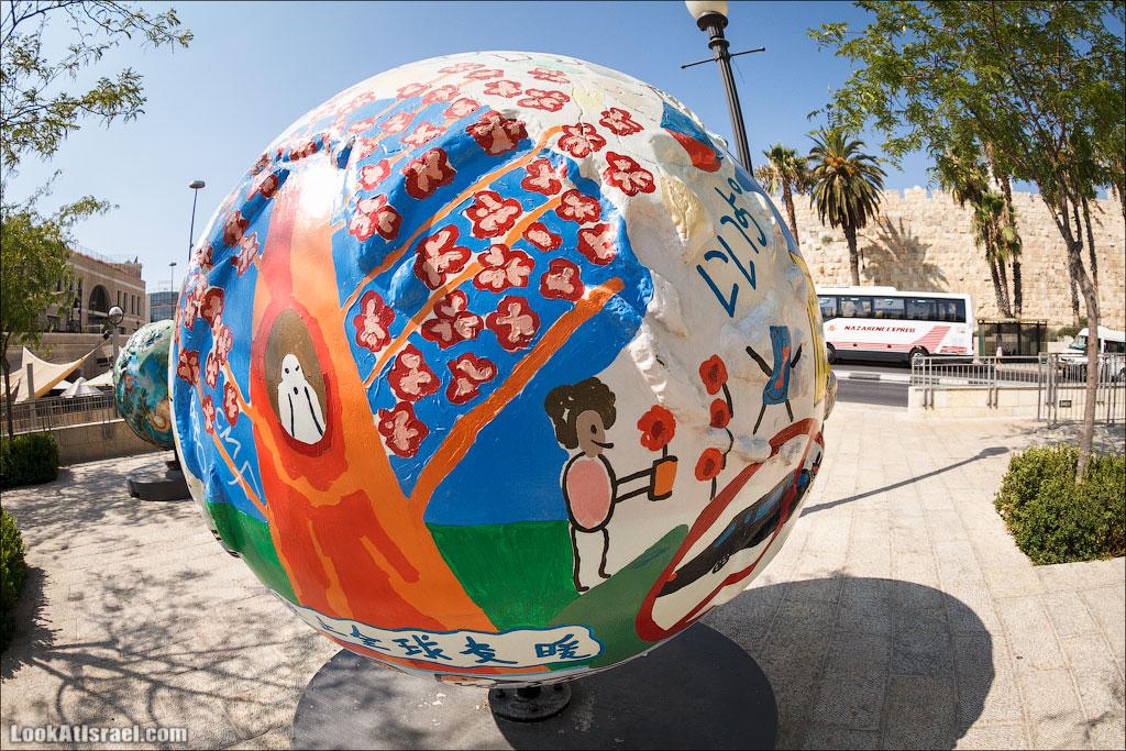 Крутые глобусы в Иерусалиме | LookAtIsrael.com - Фотографии Израиля и не только...