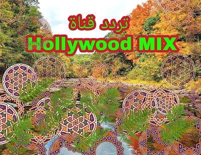تردد قناة Hollywood MIX  على نايل سات لمشاهدة أفضل الأفلام الأمريكية مترجمة للعربية