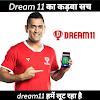 Dream 11 : Dream 11 Real or Fake, Dream11 हमे लुट रहा है