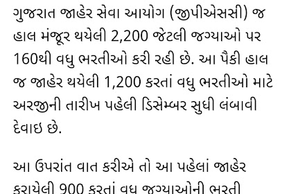 Gujarat government will recruit more than 35 thousand vacancies in New year 2021