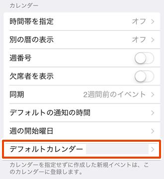 iOS83_Calender_default01