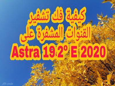 كيفية فك تشفير القنوات المشفرة على Astra 19،2º E 2020 ومشاهدة القنوات مجانا