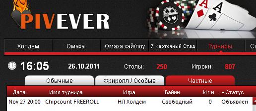 27 ноября — приватный фриролл на PokerInVenice