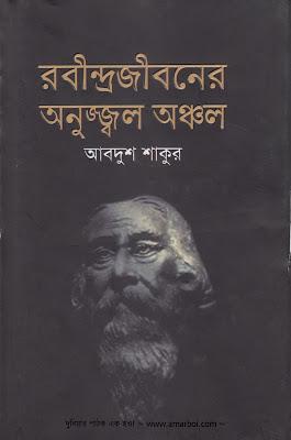 Rabindrajiboner Anujjal Anchal by Abdush Shakoor