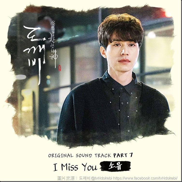 I miss you-鬼怪OST