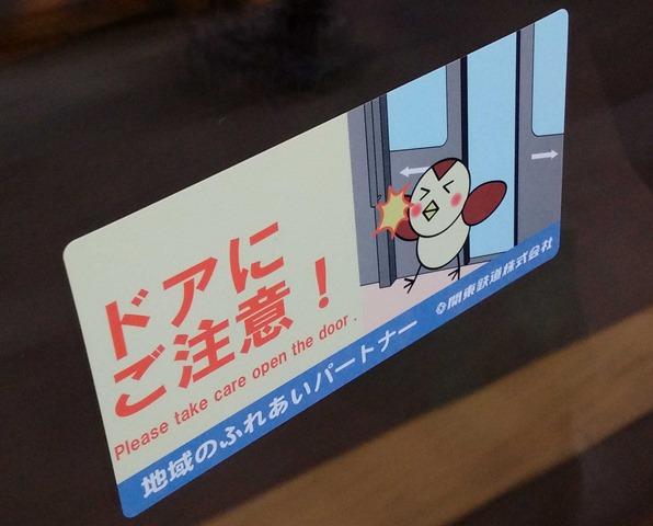 関東鉄道スズメ