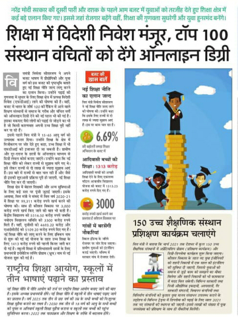 शिक्षा में विदेशी निवेश मंजूर, टॉप 100 संस्थान देंगे ऑनलाइन डिग्री।