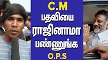"""Plesae Resign C.M Post Paneer Selvam""- Marina Protesters Angry Speech"