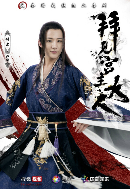 Your Highness China Web Drama