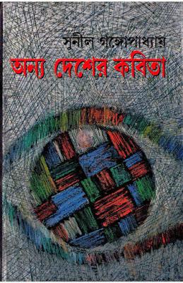 Anya Desher Kabita - Sunil Gangopadhyay