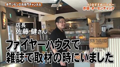 寺門ジモンの肉専門チャンネル #35 オーセンティック-10133.jpg