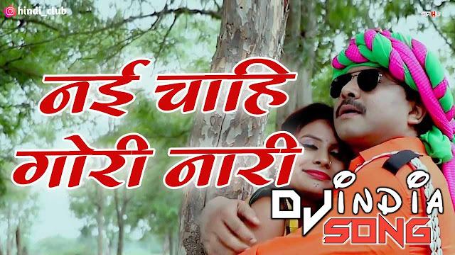 Nai Chahi Gori Nari dj C2Y Chhattisgarh Dj