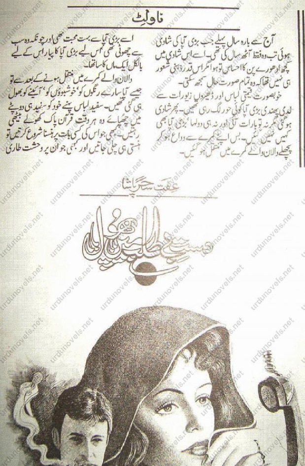 Dust-e-Betalab Main Phool  is a very well written complex script novel which depicts normal emotions and behaviour of human like love hate greed power and fear, writen by Iffat Sehar Pasha , Iffat Sehar Pasha is a very famous and popular specialy among female readers