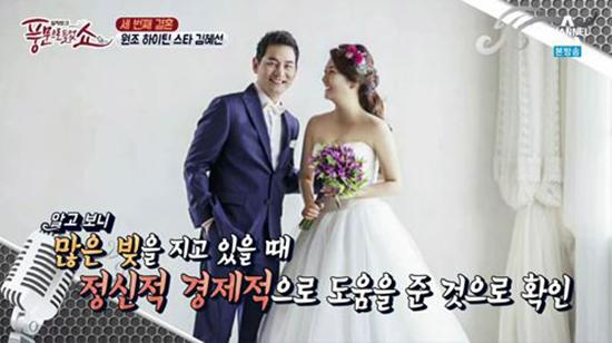 김혜선남편