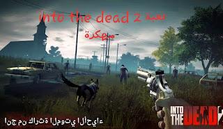 تحميل لعبة Into the Dead 2 مهكرة للاندرويد