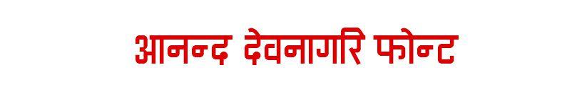 Ananda Devanagari NP Font
