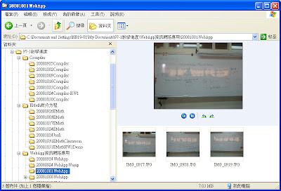 把上課時用數位相機拍的照片放到電腦中