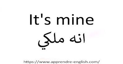 It's mine انه ملكي