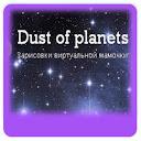 Dust of planets Зарисовки виртуальной мамочки…