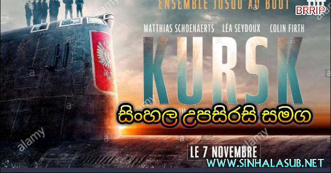 Kursk (2018) Sinhala Subtitled | සිංහල උපසිරසි සමග | අවාසනාවට සත්ය කතාවක්…