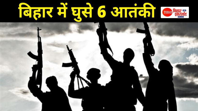 नेपाल के रास्ते देश में घुसे जैश-ए-मोहम्मद के 6 आतंकी, बिहार पुलिस की स्पेशल ब्रांच ने जारी किया अलर्ट