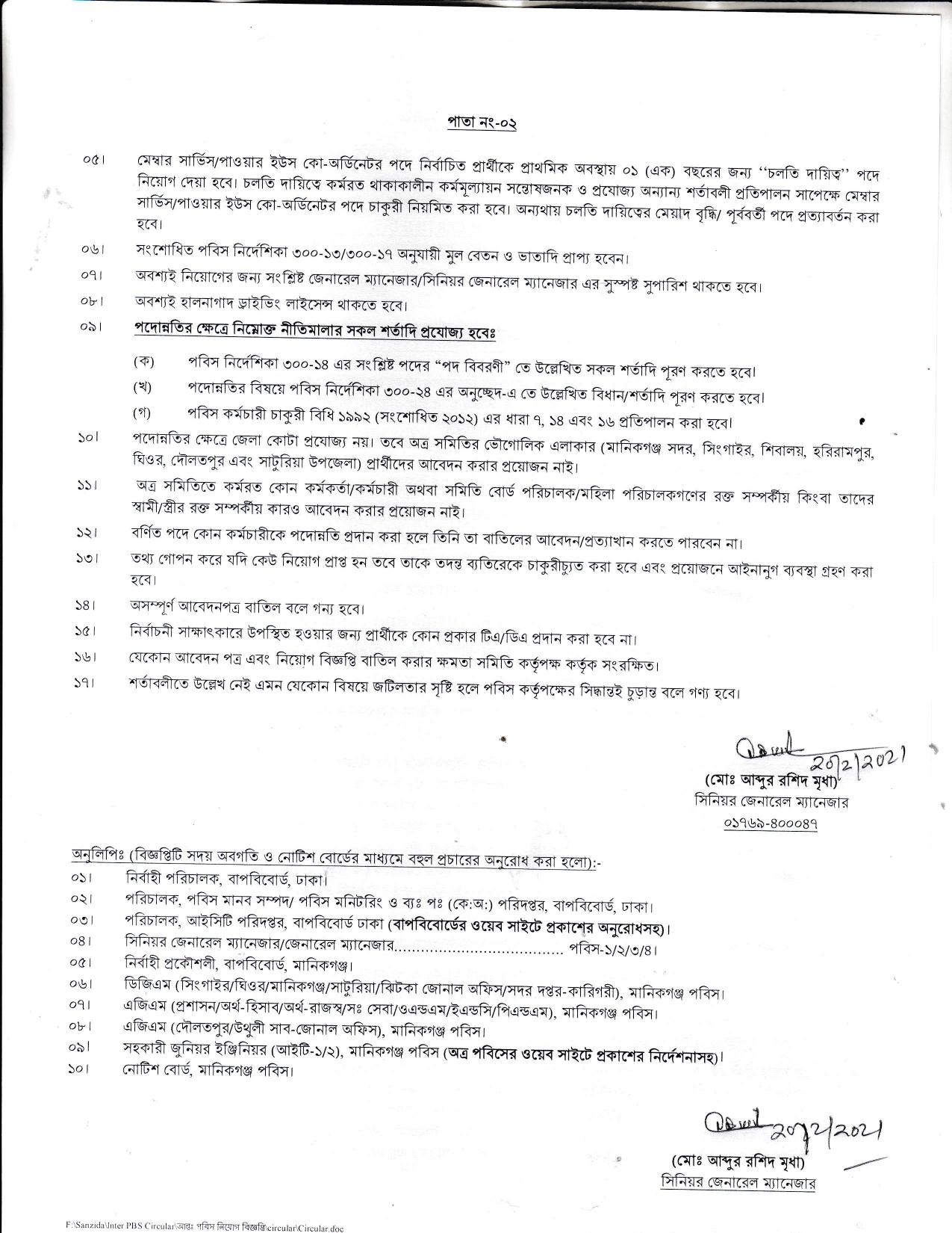 manikgonj palli bidyut somiti job circular 2021 - মানিকগঞ্জ পল্লী বিদ্যুৎ সমিতি  চাকরির খবর ২০২১