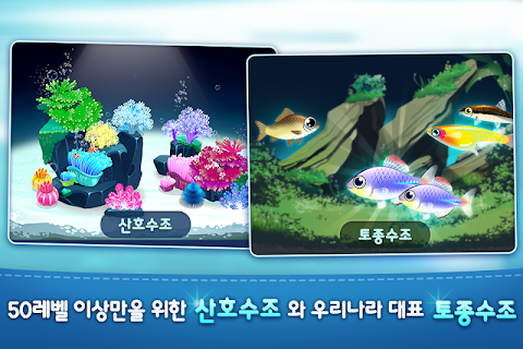 아쿠아스토리 for Kakao screenshot 04