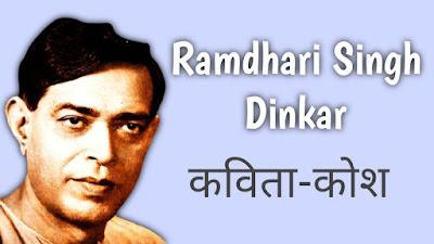Famous ramdhari Singh Dinkar Poetry images hd poster pictures