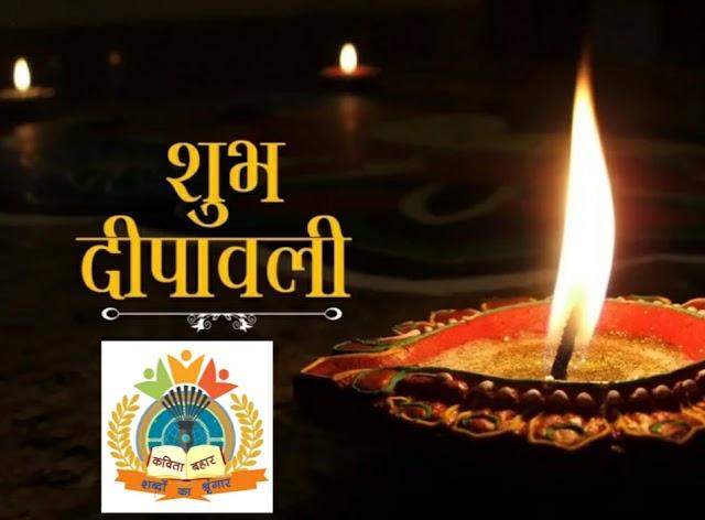 कवि बाँके बिहारी बरबीगहीया द्वारा रचित दीपावली पर्व आधारित कविता ,जो हमें आपस में मिलजुल कर रहने का संदेश देती है