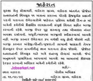 Suraksha Setu Society Vadodara  Recruitment 2020