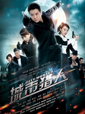 City Hunter 2015 poster