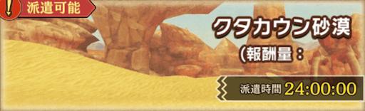 クタカウン砂漠