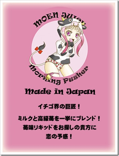 morning thumb%25255B3%25255D - 【リキッド】MOEN JUICE新製品!「Morning Pusher」「Hip Bomb」「Love Maccho」レビュー。リニューアルDE登場。かわいらしい美少女グラフィックで萌え?【MADE IN JAPAN】