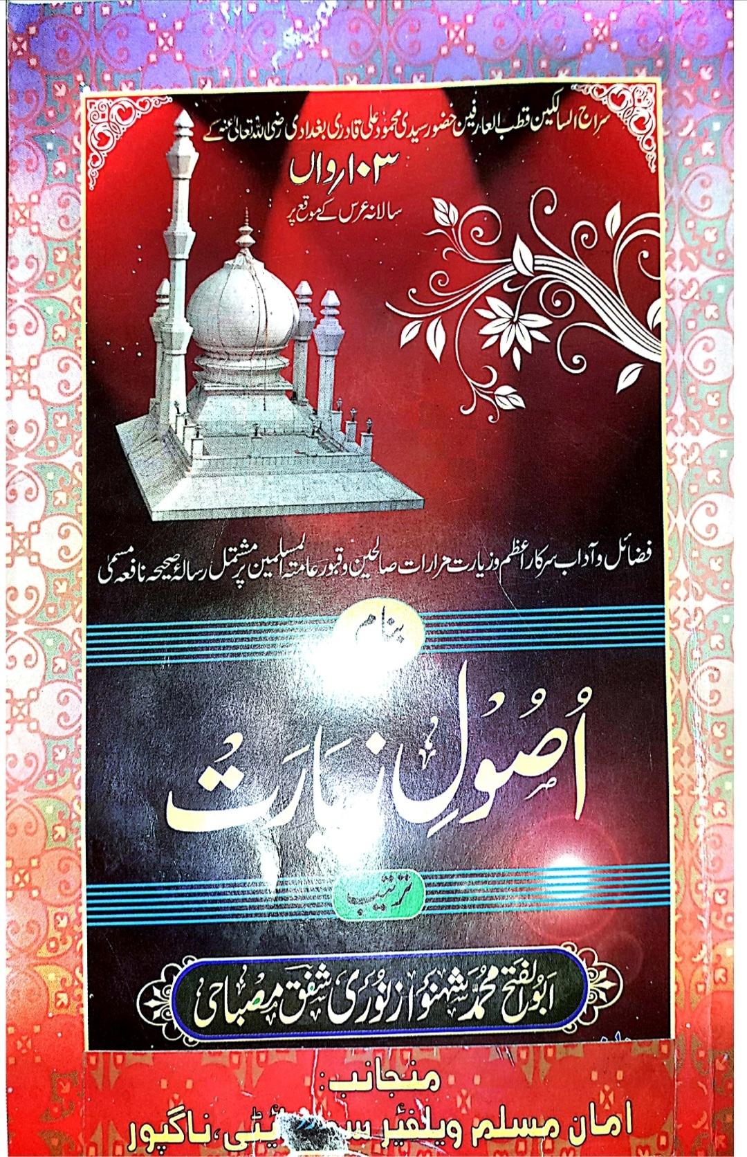 Usool E Ziyarat / اصول زیارتby مولانا محمد شہنواز نوری