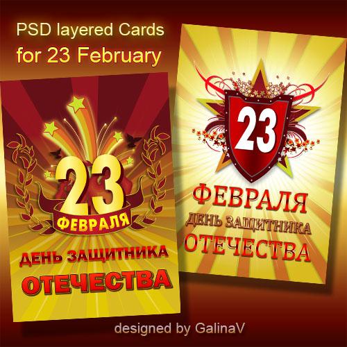 PSD исходники к 23 февраля - День защитника Отечества