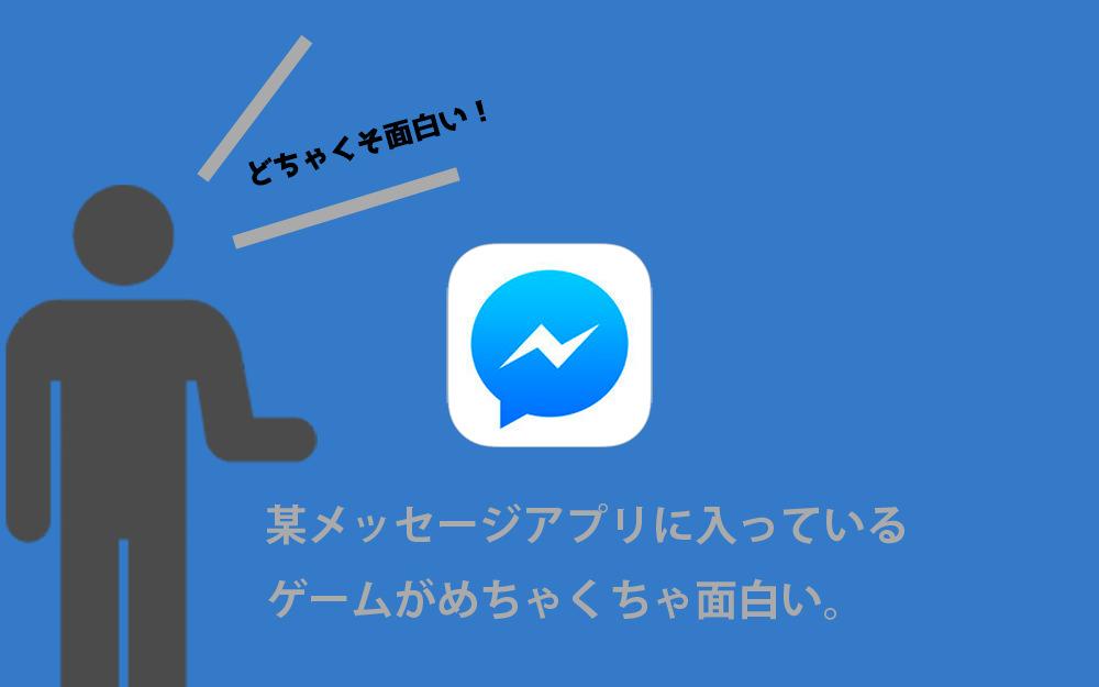 Faceboookmessengergameapp