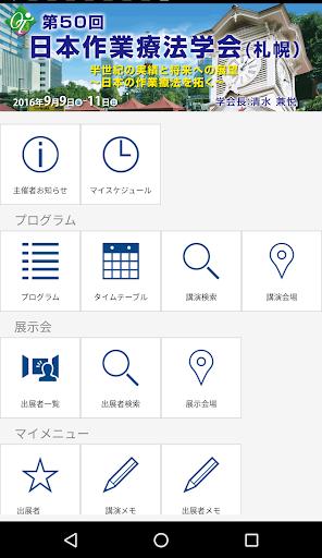 第50回日本作業療法学会