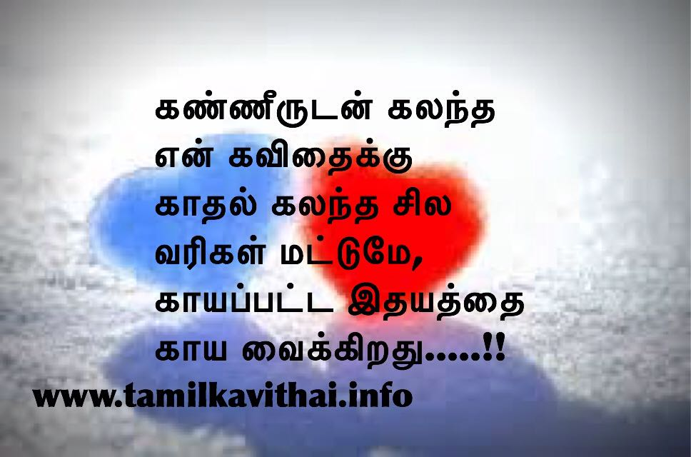 Love kavithai kadhal kavithai tamil kavithai love quotes kavithai poems and poetry in tamil with images for whatsapp facebook sharing about love sad love failure pirivu heart touching kadhal altavistaventures Choice Image