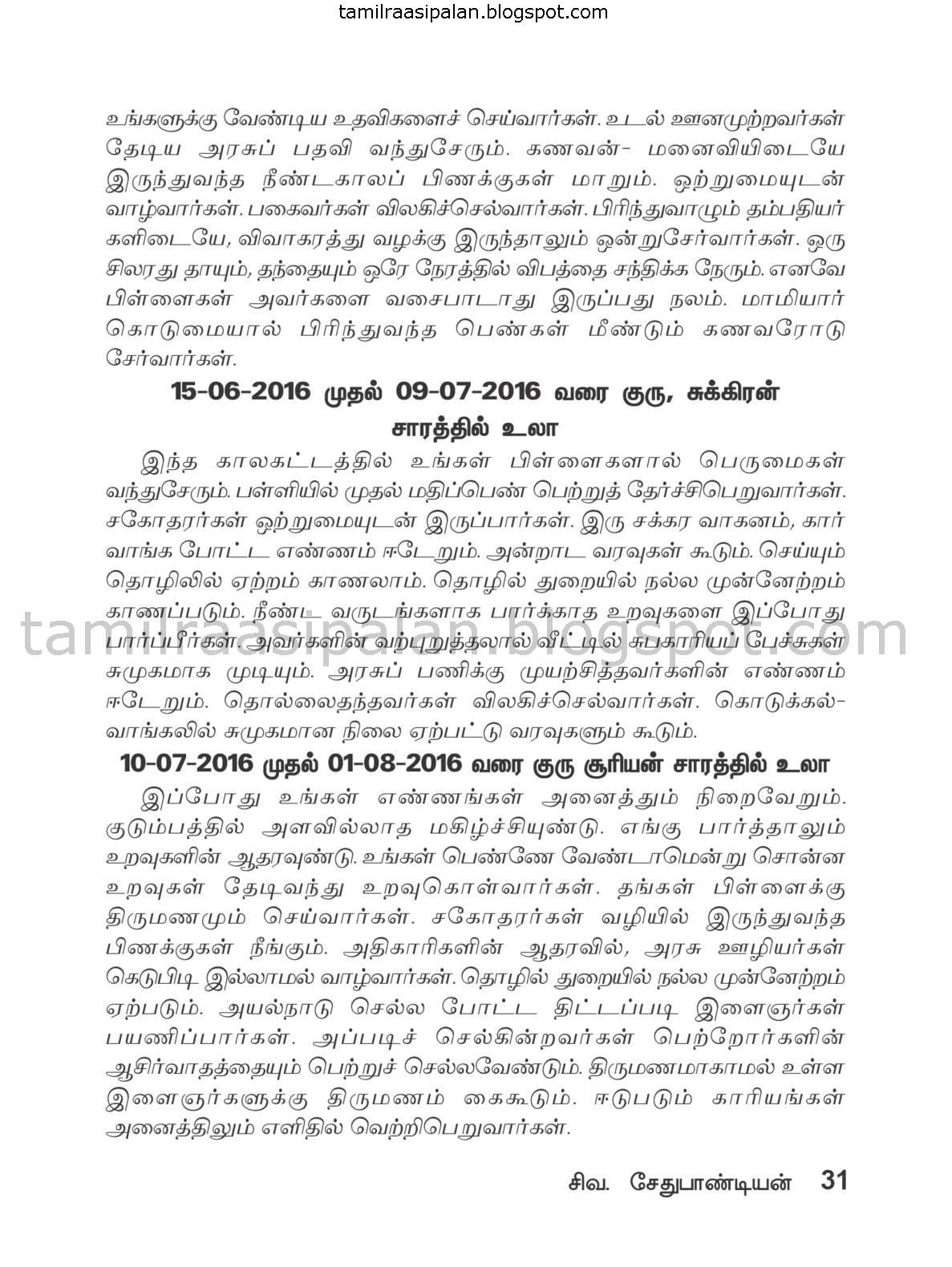 Kadakam Guru Peyarchi Palan-2015-2016 Free Online