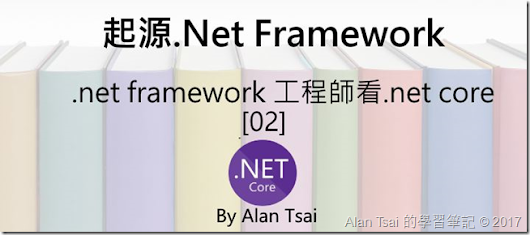 [.net framework core][02]起源.Net Framework @ Alan Tsai 的學習筆記|An Asp .Net Mvc Web Developer Blog