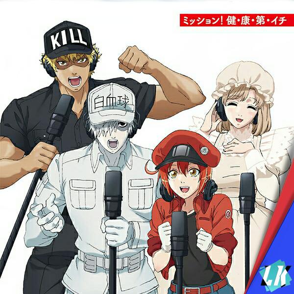 """Kana Hanazawa,Tomoaki Maeno, Daisuke Ono, Kikuko Inoue - Mission! Ken Kou Dai Ichi """"Hataraku Saibou"""" Opening ( Lyrics+Terjemah ) album art"""