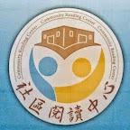 社區閱讀中心
