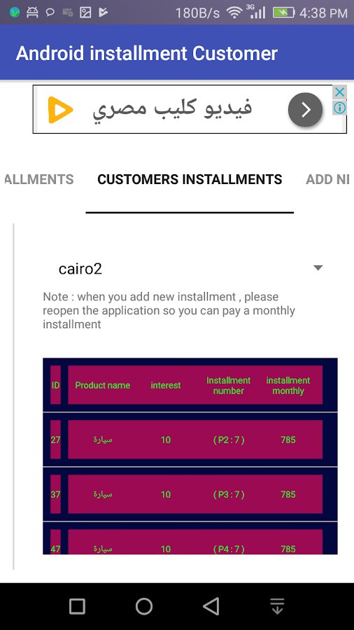 Screenshots of Free Android installment Customer 2018 for iPhone